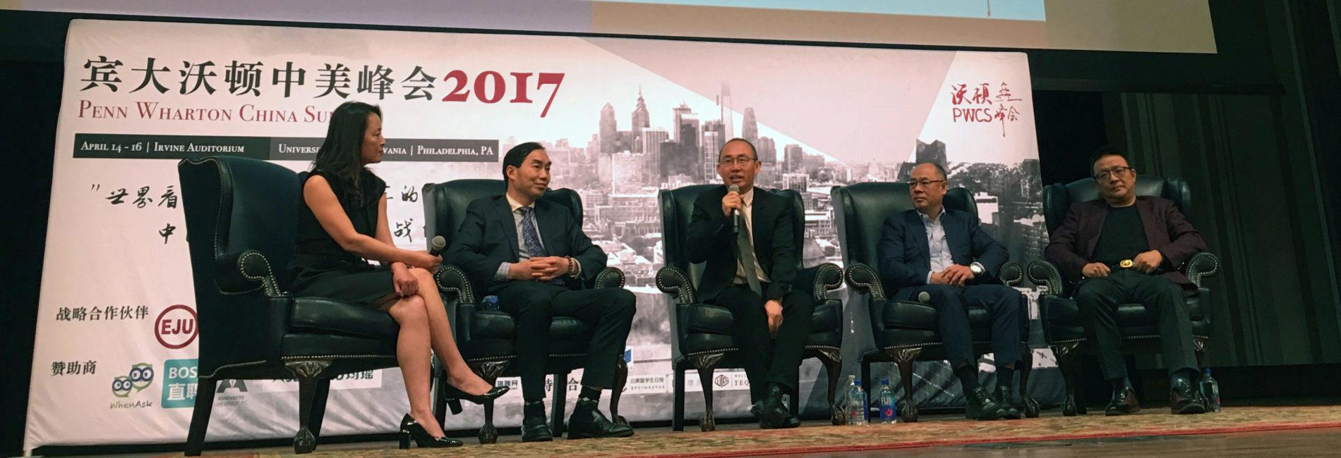 Penn Wharton China Summit